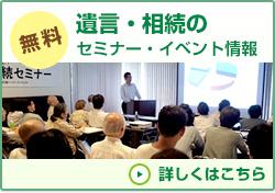 無料 遺言・相続のセミナー・イベント情報