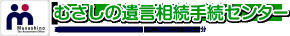 むさしの遺言相続手続センター 運営:むさしの税理士法人グループ JR・京王井の頭線吉祥寺駅アトレ西口 徒歩3分